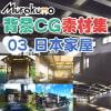 むらくも著作権フリー背景CG素材集 03『日本家屋』