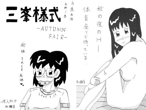 三峯様式 -AUTUMNFAIR-