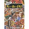 我が家のカレー・ミュージアム Volume1