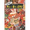 我が家のカレー・ミュージアム Volume2 [おぐらトースト]