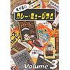 我が家のカレー・ミュージアム Volume3