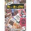 我が家のカレー・ミュージアム Volume5 [おぐらトースト]