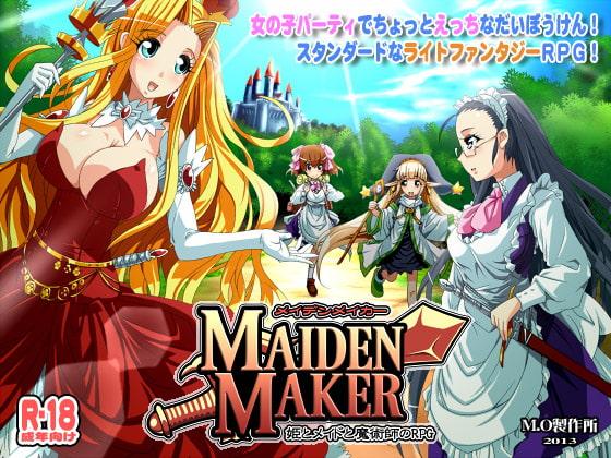 メイデンメイカー 〜姫とメイドと魔術師のRPG〜パッケージ