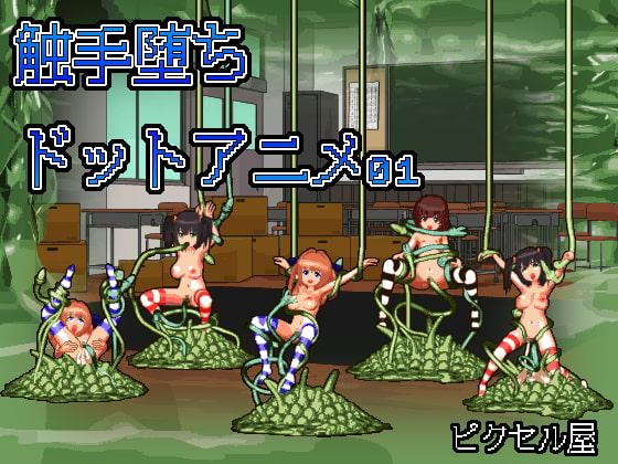 触手堕ち ドットアニメ01