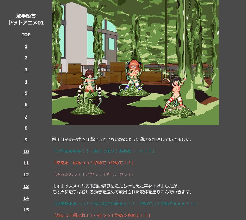 触手堕ち ドットアニメ01 サンプル画像1
