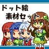 【ドット絵素材】3種セット