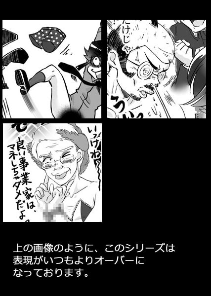 カーテンコール~大東急ドリフ~