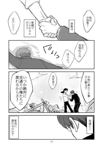 カーテンコール2~大東急ドリフ~