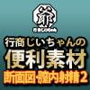 行商じいちゃんの便利素材 断面図・膣内射精2(正面図)