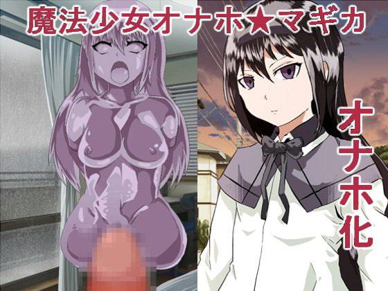 RJ110830 img main 魔法少女オナホ★マギカ