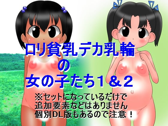 RJ110833 img main 貧乳デカ乳輪の女の子たち 1&2