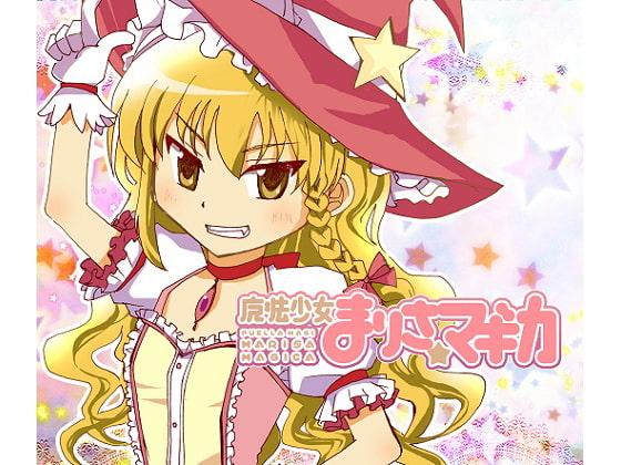 RJ110999 img main 魔法少女まりさ☆マギカ