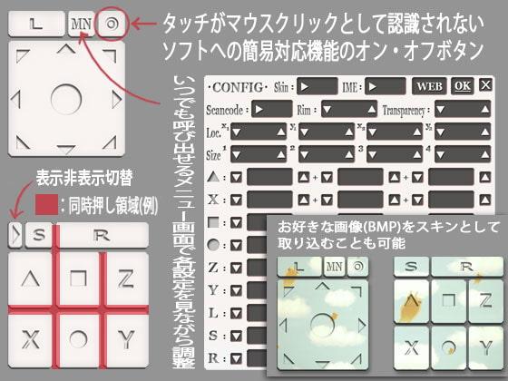 RJ111040 img main マルチタッチ仮想ゲームパッド「神コントローラー」