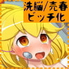 【100円】洗脳売春Love&Peace!! [tvtokyo.jp]