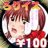 【¥100】ろりイス -うごくよ。ー