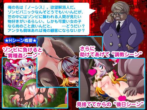 きゃろる of the りびんぐでっど 〜ミニゲーム付きちびっこ陵辱CG集〜 サンプル画像2