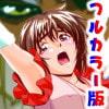 FallenXXangeL1フルカラー版 [千本トリイ]