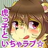 『ケモの館~甘えん坊な虎っ子といちゃラブ☆~』