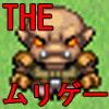 THE ムリゲー [ぜったい大和魂]