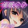 【催眠CD】男性の自慰行為を女のコが徹底サポート 男嫌いの女のコによる催眠自慰CD [D-ivision]