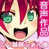 マジカル☆射精管理~んほぉお゛ぉおッvvぐつぐつ煮立ったガマンザーメン大噴射でイギ狂っちゃうれしゅうぅううvvv(※当作品にタイトルコールは含まれておりません)~