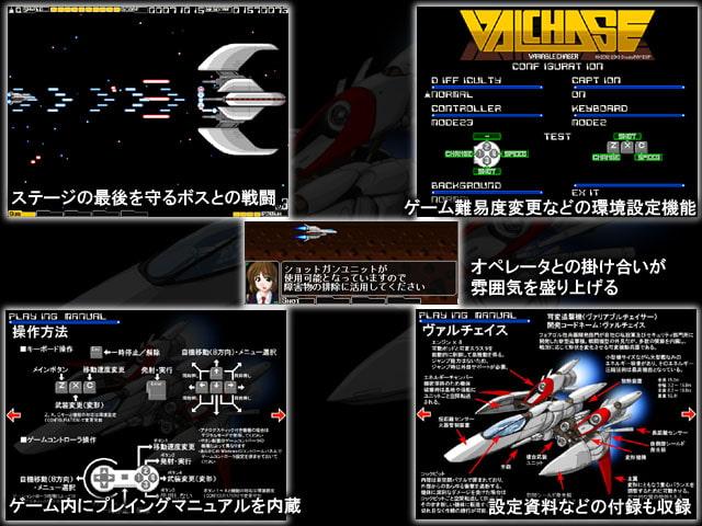 可変追撃機ヴァルチェイス (studio麗) DLsite提供:同人ゲーム – シューティング