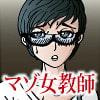 マゾ女教師Mの旋律2 [ぺりすこーぷ]