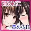 はじめては幼馴染 -2nd Season- pretty sisters [欲望の塔]
