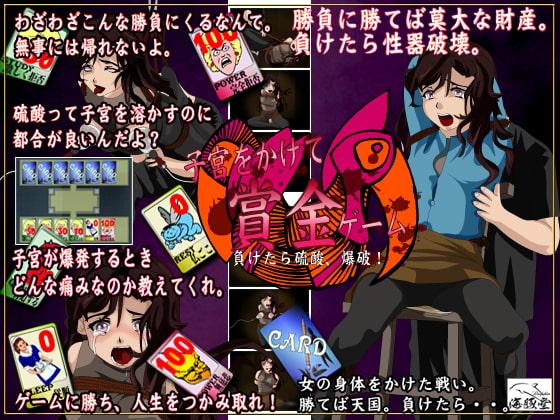 RJ112178 img main 子宮をかけた賞金ゲーム