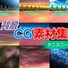 著作権フリー背景CG素材「テニスコート」
