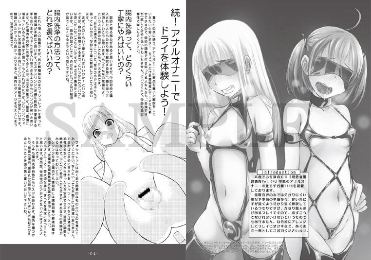 朝倉催眠診療所 Vol.04.1 [Es_Lab]