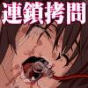 殺し愛 連鎖拷問 [Ripper]
