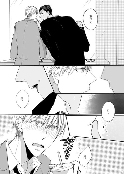 マジバの恋愛事情 サンプル画像1