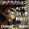 サクラクション-sakura action-