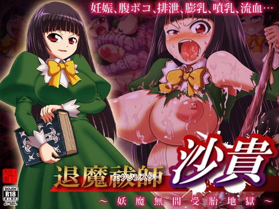 RJ112965 img main 退魔祓師 沙貴 ~妖魔無間受胎地獄~