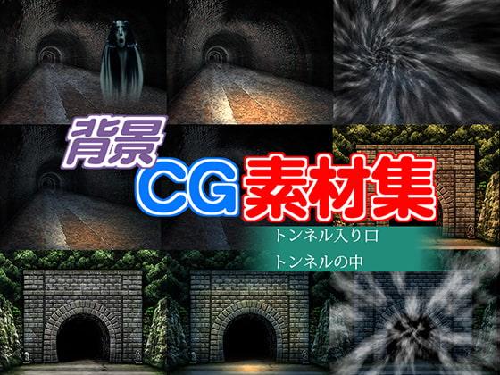 RJ113228 img main 著作権フリー背景CG素材「トンネル」