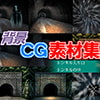 著作権フリー背景CG素材「トンネル」