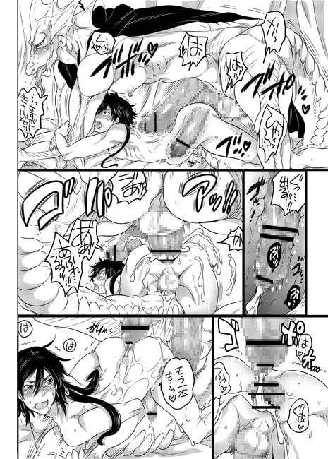 王様と愛玩将軍 サンプル画像3