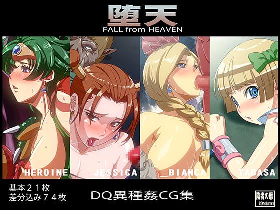 堕天 ドラ○エ異種姦CG集Vol.2