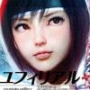 ユフィリアル-complete edition-+歌姫ユウナンの憂鬱1・2スペシャルパック [SLASH]
