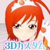 3Dカスタム【ス○イルプリ○ュア】○ュアサ○ー [四次元少女]