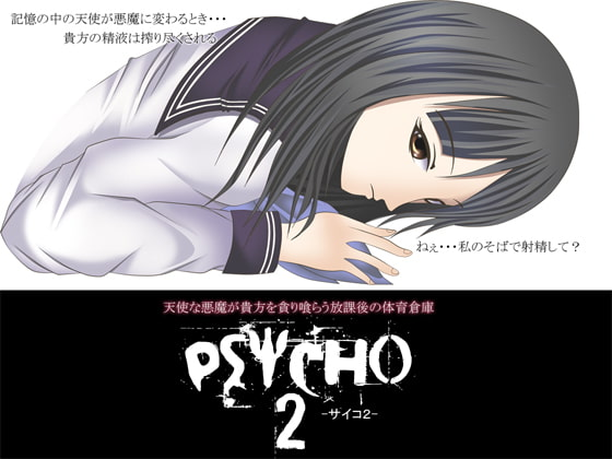 PSYCHO2-サイコ2-~天使な悪魔が貴方を貪り喰らう放課後の体育倉庫~