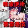 RTKBOOK Ver8.1「『憑き』物語 第一話『ひ〇ぎ倶楽部』」 [帝都防衛旅団]