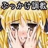 ムチ過ぎ☆金髪JKに一目惚れされて尻に精液ぶっかけたら生ハメいつでもOKに!