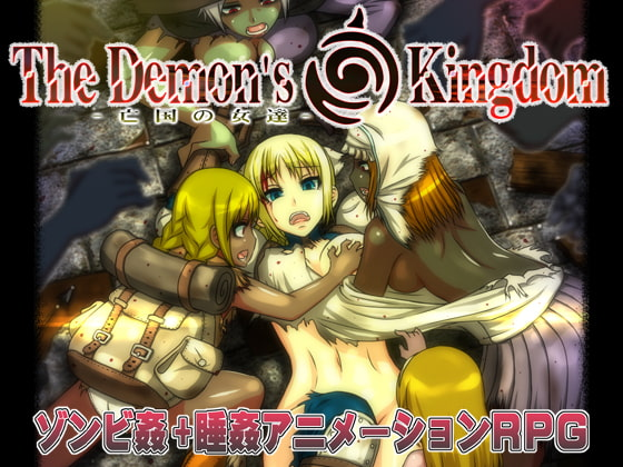 The Demon's Kingdom ~亡国の女達~