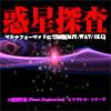 ★惑星探査 (Planet Exploration)オリジナル・シリーズ [スタジオジェネシス]