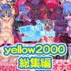 yellow2000総集編 [pinkjoe]