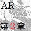 アシェンバ・レコレクション~少女の追憶~第二章 [REFLEX]