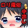 ●学生ロリ風俗嬢の子宮におじさんの精液注入!