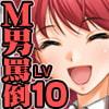 全日本ドM検定考査: レベル10*HARDER ~キミの心に、二度と消えない傷をあげるね~ [全日本ドM実力検定考査]